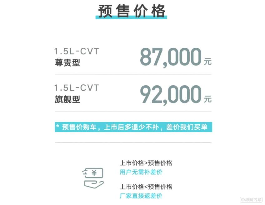 吉利全新帝豪8月28日上市 预售8.7万起