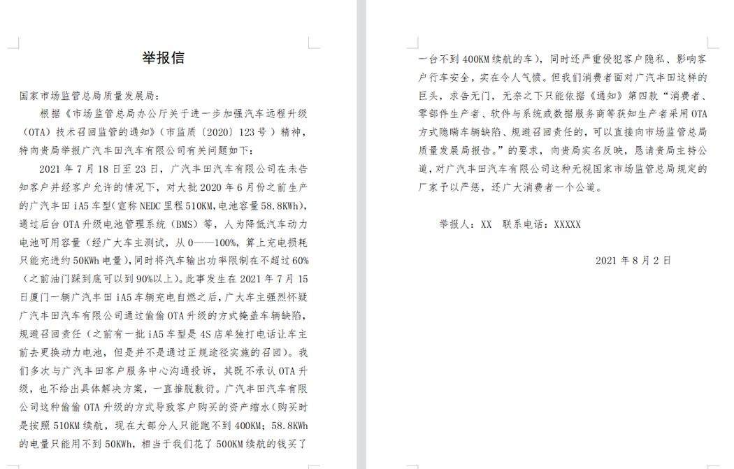 """广汽丰田iA5为何""""锁电""""""""锁功率""""?"""