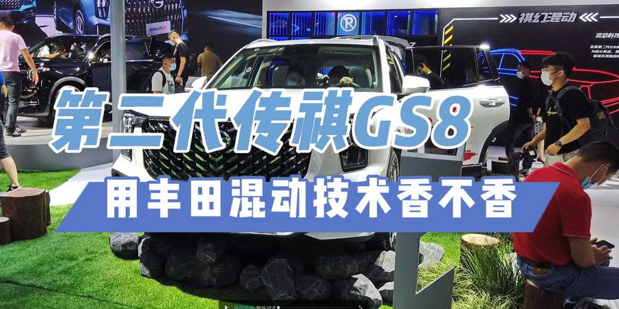 第二代传祺GS8实拍