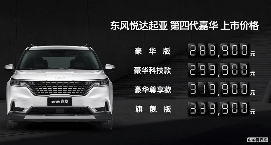 东风悦达起亚第四代嘉华上市 售28.89万起