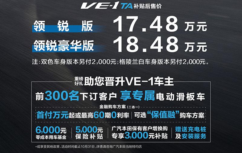 广汽本田2022款VE-1 TA系列上市 售价17.48万起