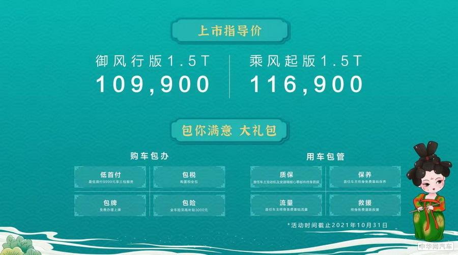 星途追风正式奇趣上市 售10.99-11.69万元