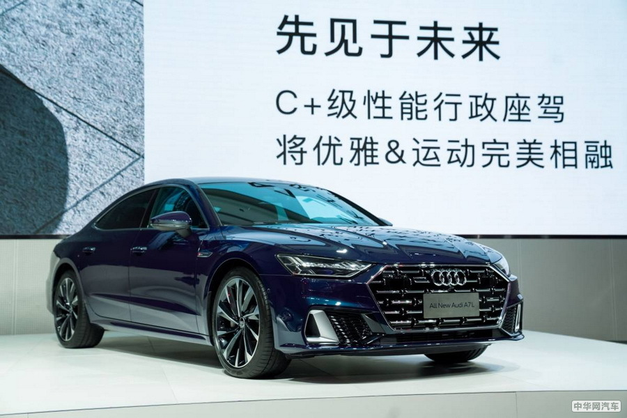 上汽奥迪A7L开启预售 为59.97-77.77万