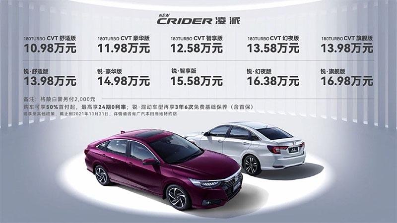 科技智能提升明显 广汽本田新凌派售10.98万起
