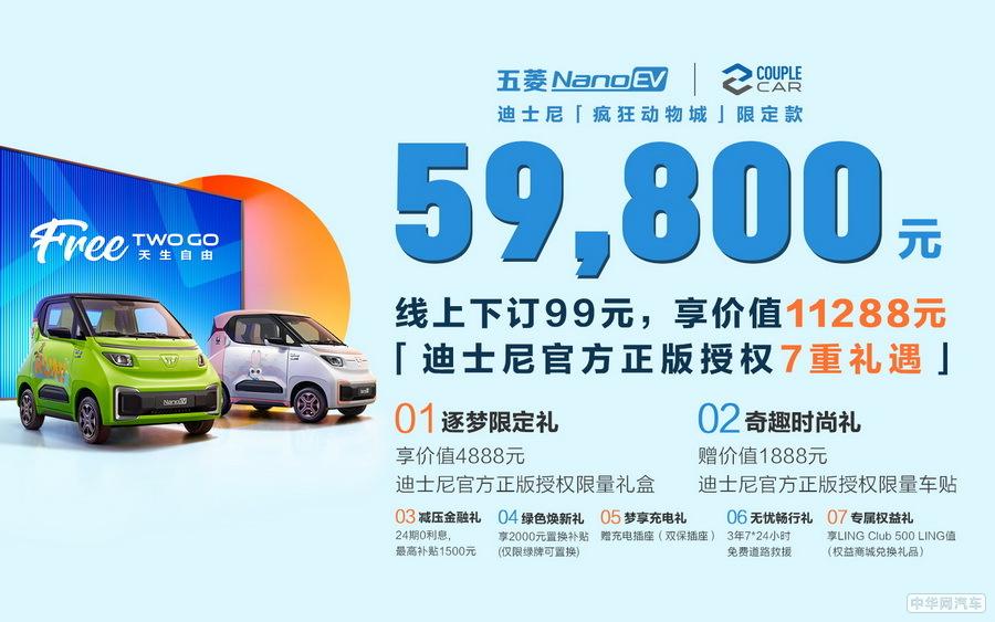五菱NanoEV迪士尼疯狂动物城限定款5.98万元