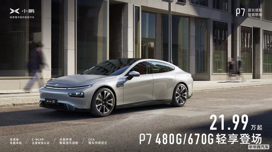 小鹏P7 480G/670G新车上市 售价21.99万起