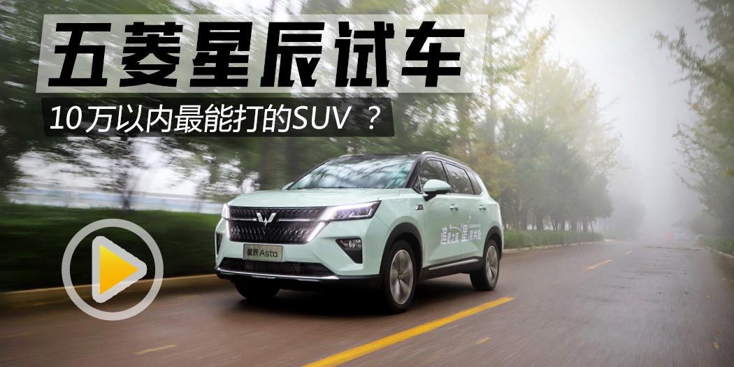 视频:五菱星辰试车 10万以内最能打的SUV?