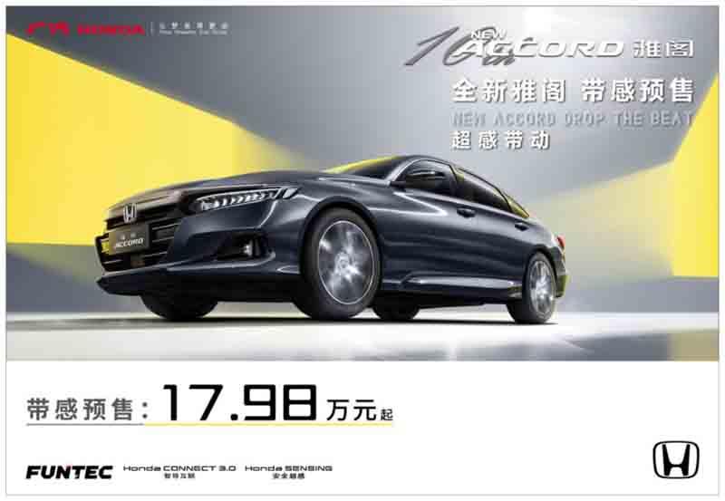 广本新款雅阁预售17.98万起 集成最新科技配置