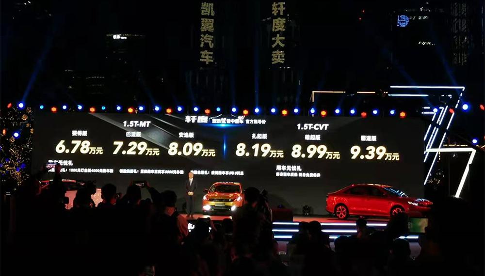 6款A级运动型家轿凯翼轩度上市 售价6.78万起
