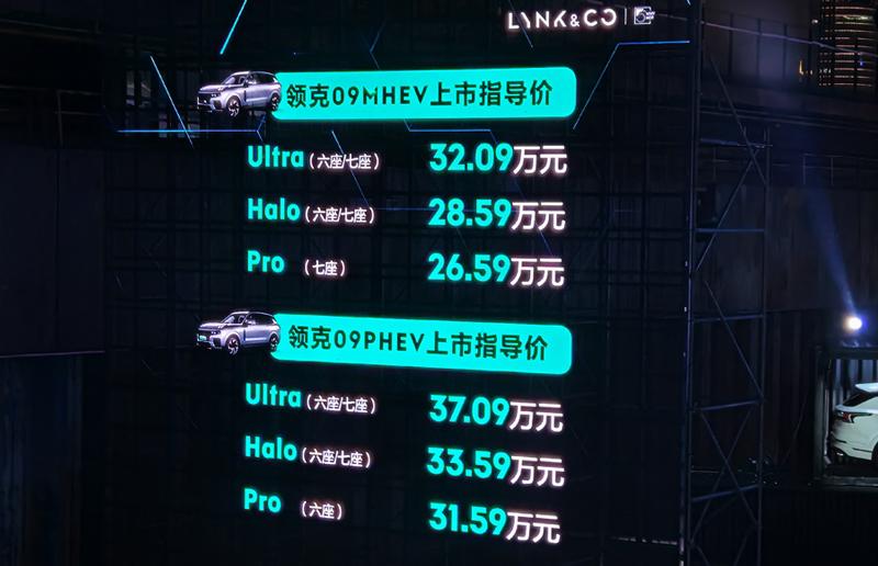 领克09上市售价26.59万起 全系搭载2.0T发动机