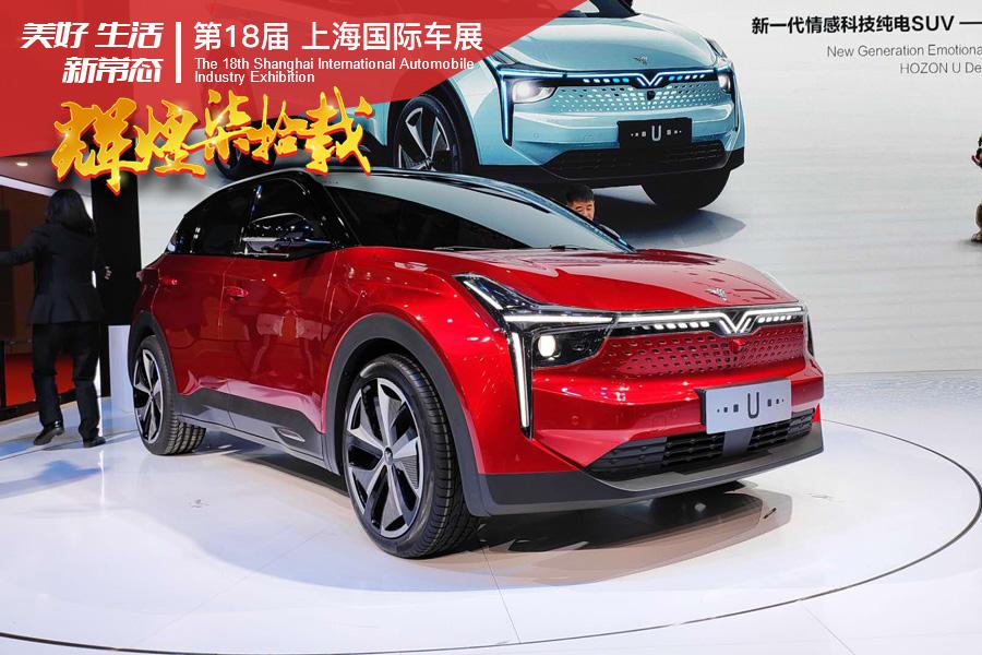预售报价15-21万元 合众U上海车展公布预售价