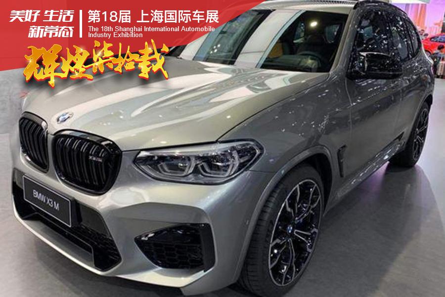 2019上海车展:全新宝马X3 M/X4 M全球首发