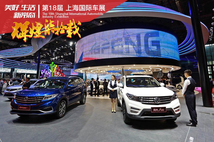 2019上海车展:东风风光580 Pro首发亮相
