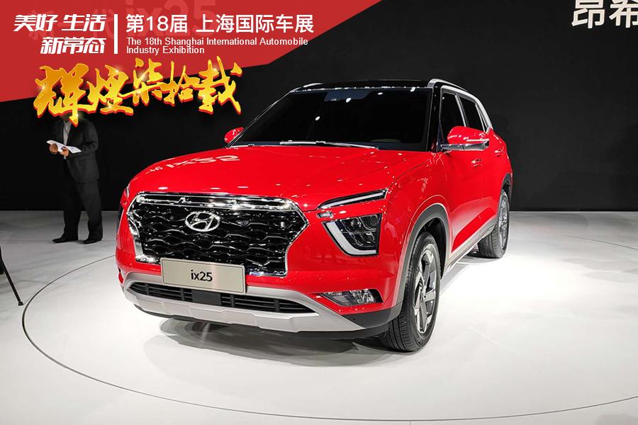 2019上海车展:北京现代全新一代ix25正式发布