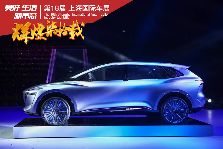荣威MAX首次亮相 荣威首款5G概念车同台展出