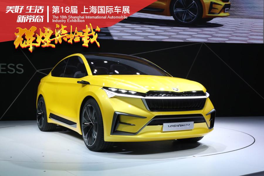 VISION iV概念车领衔亮相 斯柯达出击2019上海车展