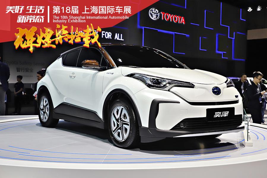 丰田首款电动车 小型SUV搅局者 实拍一汽丰田奕泽EV