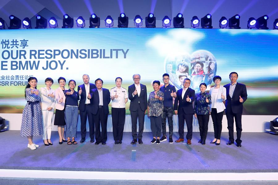 助学成果显著 2019 BMW企业社会责任论坛成功举办