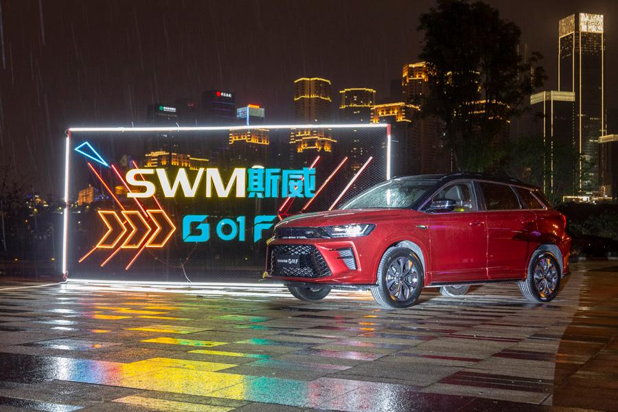 售价9.59-12.59万元  全新SWM斯威G01 F正式上市