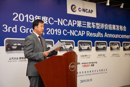 6款五星 2019年度C-NCAP第三批车型评价结果发布