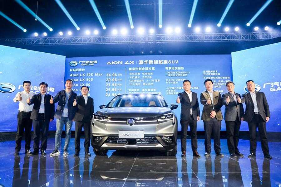 售24.96万元起 广汽新能源Aion LX(埃安LX)上市