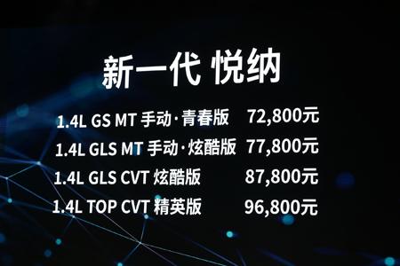 售价7.28-9.68万元 北京现代新一代悦纳上市