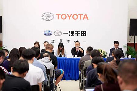 2019广州国际车展 一汽丰田媒体群访
