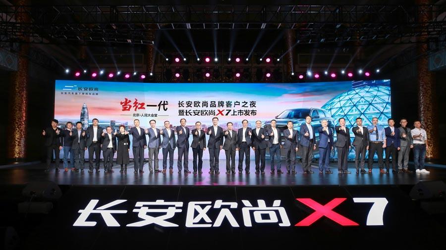 售价区间7.77-11.77万元 长安欧尚X7正式上市