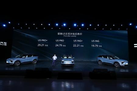 售19.79-29.21万元 爱驰U5电动SUV正式上市