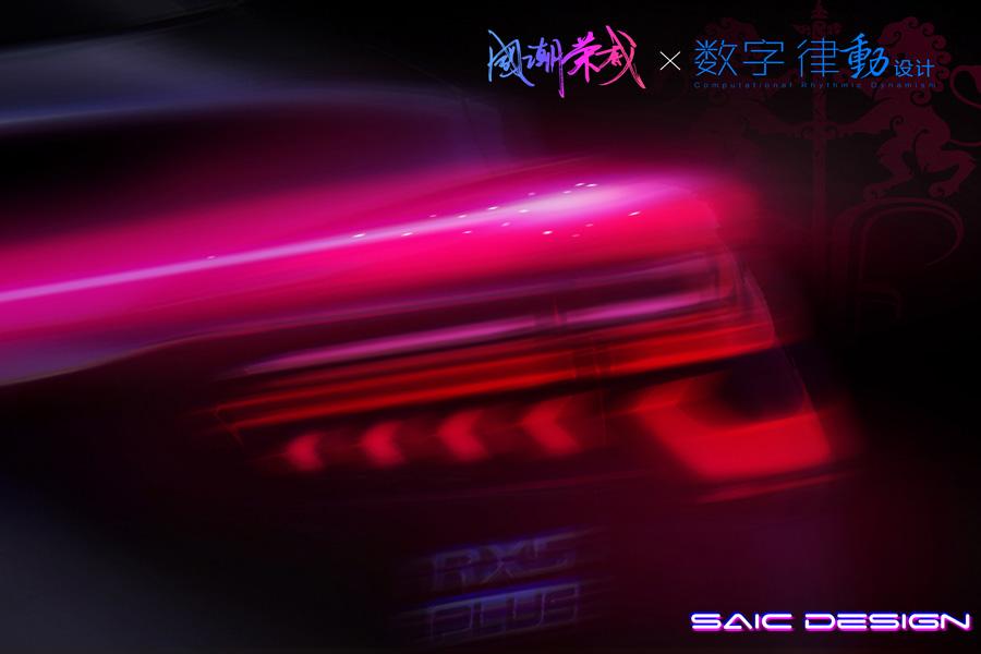 命名荣威RX5 PLUS 荣威新车局部设计概念图曝光