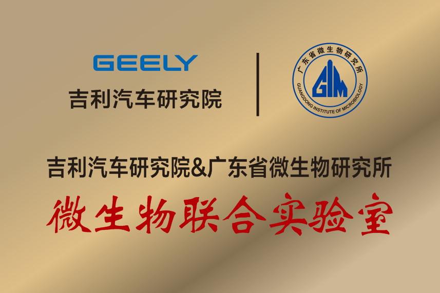 吉利携手广微所共建微生物联合实验室正式挂牌