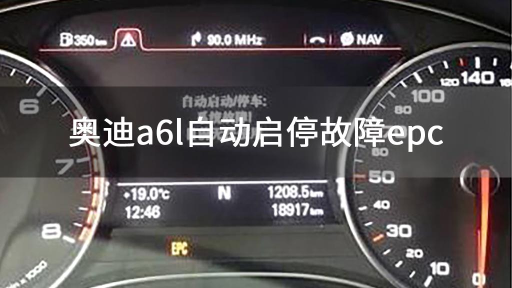 奥迪a6l自动启停故障epc