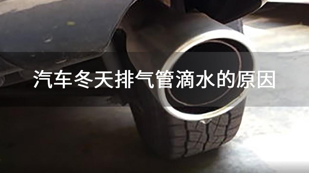 汽车冬天排气管滴水的原因