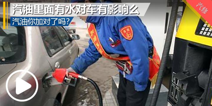汽油里面有水对车有影响么