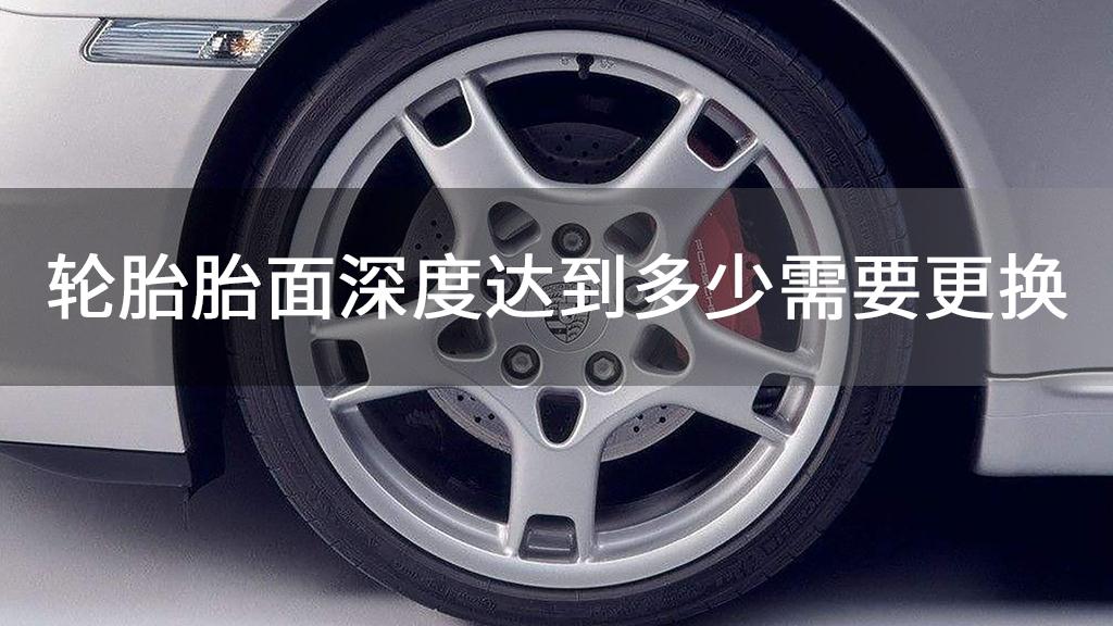 轮胎胎面深度达到多少需要更换