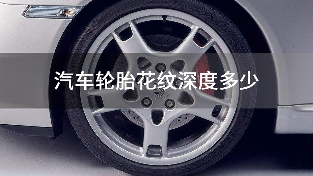 汽车轮胎花纹深度多少