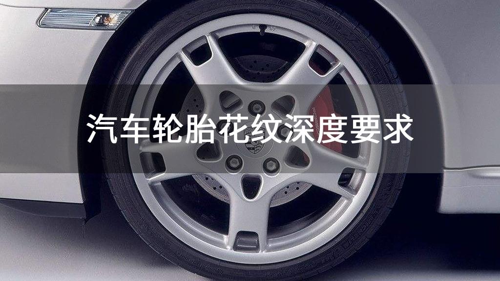 汽车轮胎花纹深度要求