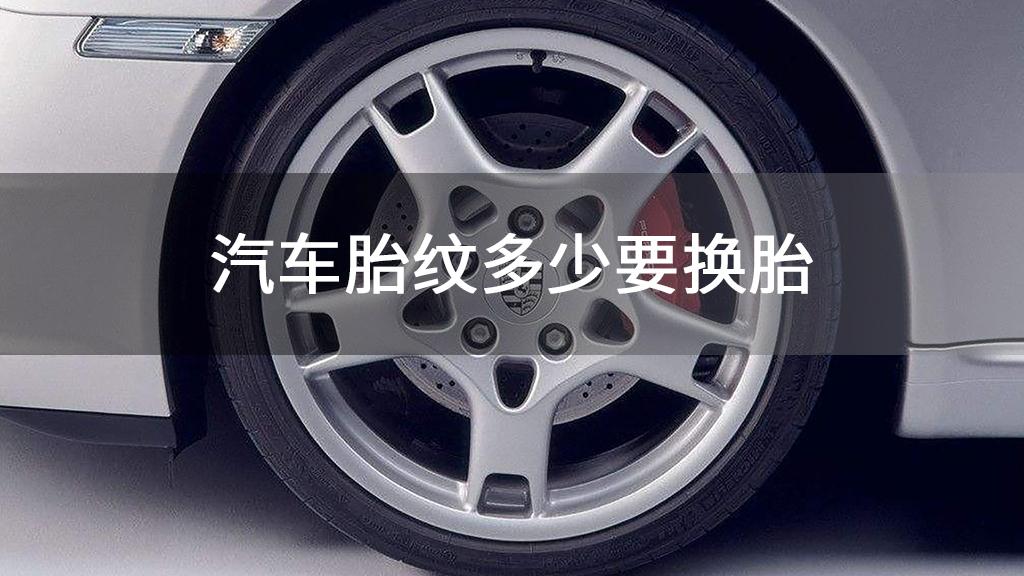 汽车胎纹多少要换胎