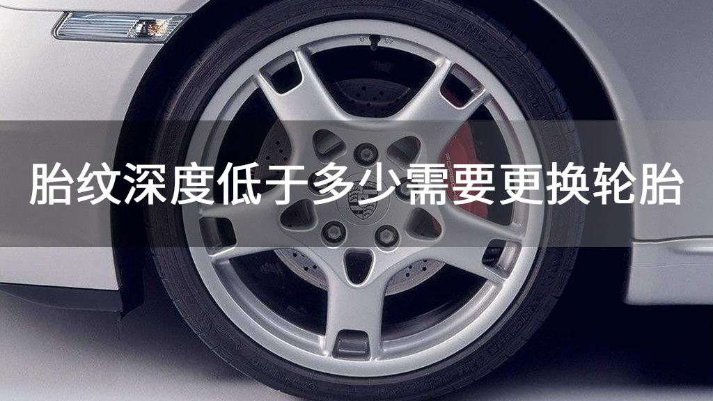 胎纹深度低于多少需要更换轮胎