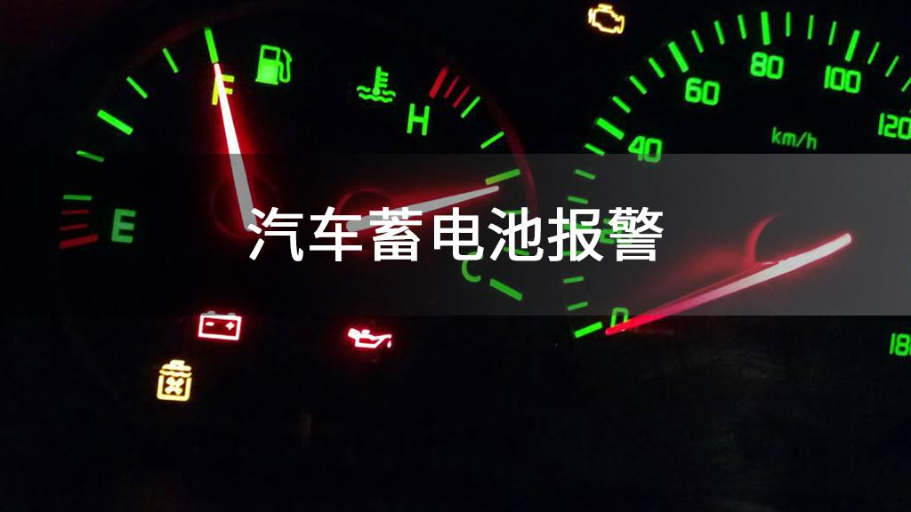 汽车蓄电池报警