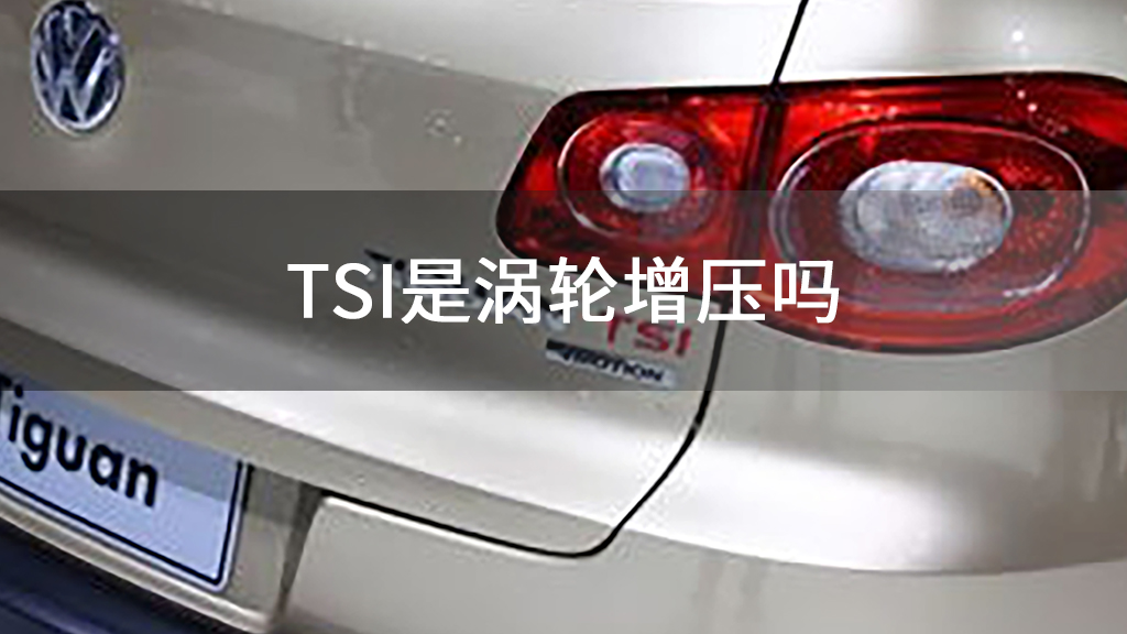 TSI是涡轮增压吗