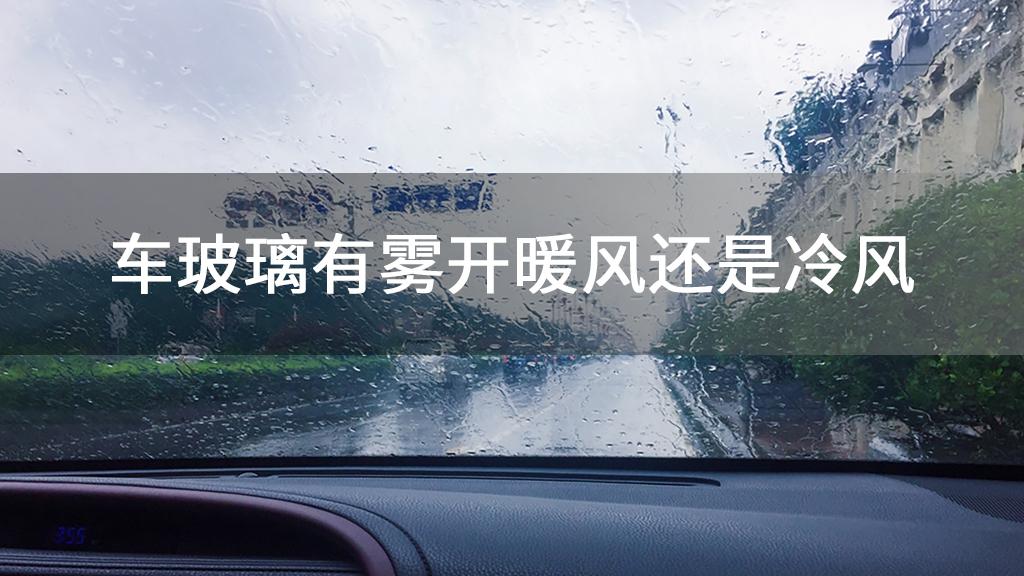 车玻璃有雾开暖风还是冷风
