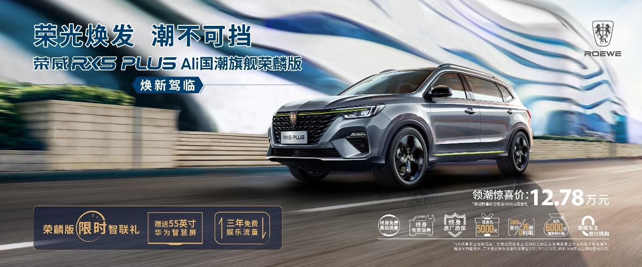 荣威RX5 PLUS再添新款 售价12.78万元