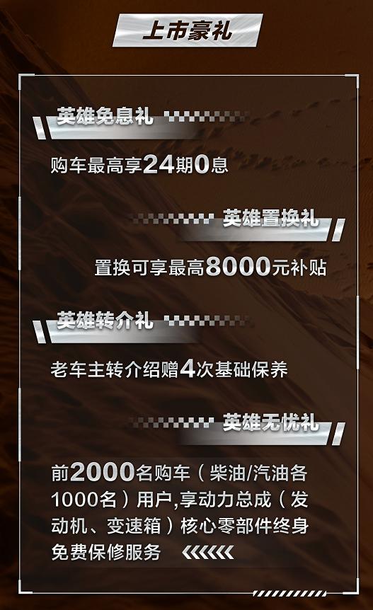 BJ40刀锋英雄版上市 售价16.99-20.49万元
