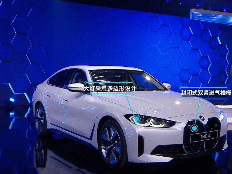 续航达590km 宝马纯电动轿跑车i4全球首发亮相