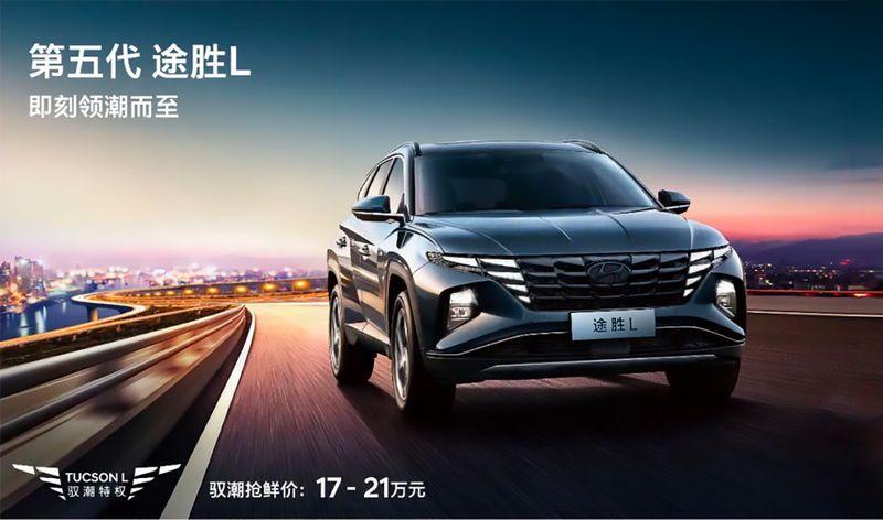 北京现代第五代途胜L预售17万起 尺寸加长