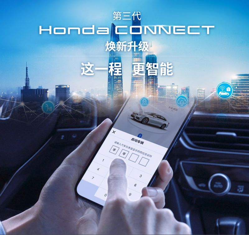 智能是关键词 车载智能交互系统第三代Honda CONNECT正式发布