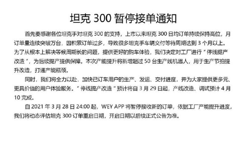 停止接单! 坦克300将提产改造/预计4月10完成