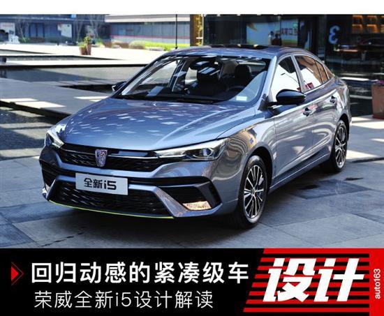 回归动感的紧凑级轿车 荣威新i5设计解读