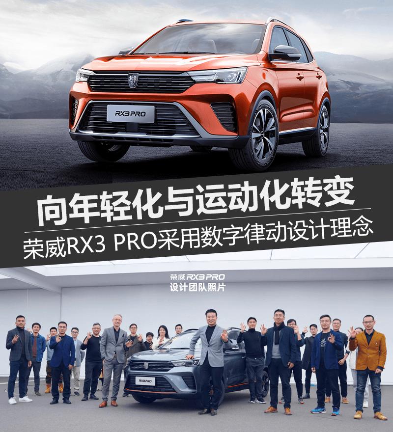 运动风的小型SUV 荣威RX3 PRO设计上有何亮点?